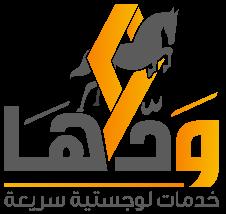 https://wadha.sa/wp-content/uploads/2020/08/Ar_Logo-2.png